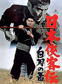 日本侠客伝 白刃の盃 のサムネイル画像
