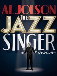ジャズ・シンガー のサムネイル画像