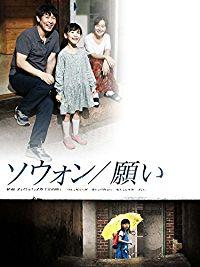 ソウォン/願い のサムネイル画像