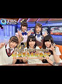 SKE48 ZERO POSITION 60分緊急生討論SP〜選挙対策委員会と考えるSKE48の明るい未来!〜 のサムネイル画像