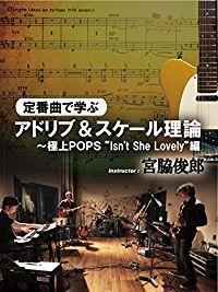 定番曲で学ぶアドリブ&スケール理論〜極上POPS ISN'T SHE LOVELY編 のサムネイル画像