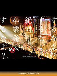 AKB48グループ 東京ドームコンサート〜するなよ?するなよ? 絶対卒業発表するなよ?〜 3RD DAY 08.20.2014 のサムネイル画像