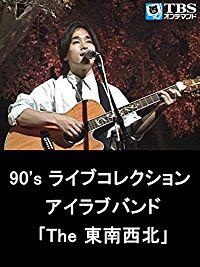 90'S ライブコレクション アイラブバンド「THE 東南西北」 のサムネイル画像