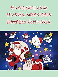 サンタさんが二人いた/サンタさんへのおくりもの/おかぜをひいたサンタさん のサムネイル画像