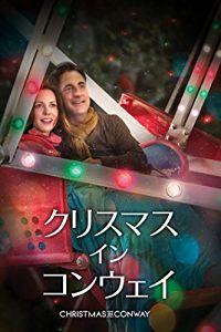 クリスマス・イン・コンウェイ のサムネイル画像