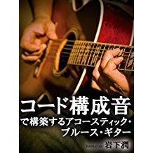 コード構成音で構築する アコースティック・ブルース・ギター のサムネイル画像