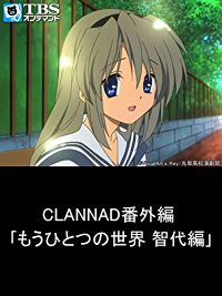 CLANNAD/クラナド 番外編 「もうひとつの世界 智代編」 のサムネイル画像