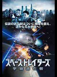 スペース・トレイターズ宇宙逃亡者 のサムネイル画像