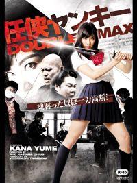 任侠ヤンキー DOUBLE MAX のサムネイル画像