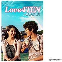 LOVE4TEN〜純情の時代 のサムネイル画像