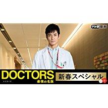 DOCTORS 最強の名医 新春スペシャル のサムネイル画像