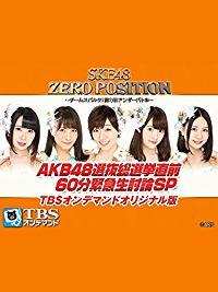 SKE48 ZERO POSITION AKB48選抜総選挙直前 60分緊急生討論SP のサムネイル画像