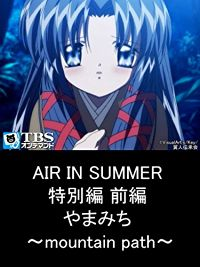 AIR IN SUMMER 特別編 前編 やまみち 〜MOUNTAIN PATH〜 のサムネイル画像