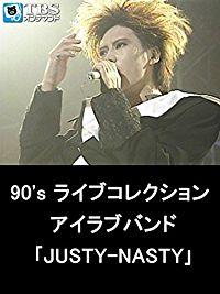 90'S ライブコレクション アイラブバンド「JUSTY-NASTY」 のサムネイル画像