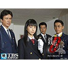 ケータイ刑事 銭形零 ファーストシリーズ のサムネイル画像
