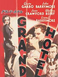 グランド・ホテル (1932) のサムネイル画像