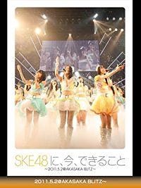 SKE48に、今、できること〜2011.5.2@AKASAKA BLITZ〜 のサムネイル画像