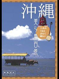 シンフォレスト 沖縄・美ら島百景/八重山7島を訪ねて 映像遺産・ジャパントリビュート のサムネイル画像