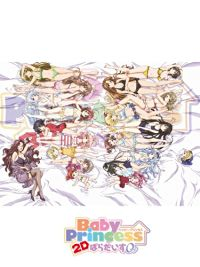 Baby Princess 2Dぱらだいす0(ラブ) のサムネイル画像