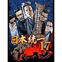 日本統一 17 のサムネイル画像