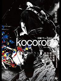 kocorono のサムネイル画像