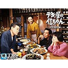 テキ屋の信ちゃん 初恋純情編 のサムネイル画像
