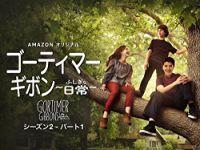 ゴーティマー・ギボン 〜ふしぎな日常〜 シーズン201 のサムネイル画像