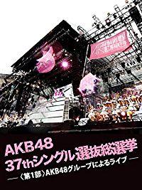 AKB48 37THシングル選抜総選挙 <第1部>AKB48グループによるライブ のサムネイル画像