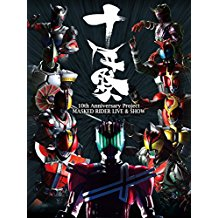 10TH ANNIVERSARY PROJECT MASKED RIDER LIVE&SHOW「十年祭」 のサムネイル画像
