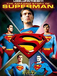ドキュメンタリー ストーリー・オブ・スーパーマン〜スーパーマンのすべて〜 のサムネイル画像