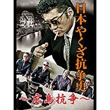 日本やくざ抗争史 広島抗争 のサムネイル画像