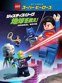 LEGO スーパー・ヒーローズ:ジャスティス・リーグ<地球を救え!> のサムネイル画像