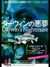 ダーウィンの悪夢 のサムネイル画像