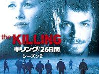 THE KILLING/ザ・キリング シーズン2 のサムネイル画像