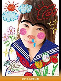 AKB48 真夏の単独コンサート IN さいたまスーパーアリーナ〜川栄さんのことが好きでした〜2015.8.2[夜公演] のサムネイル画像