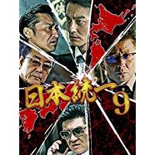 日本統一 09 のサムネイル画像