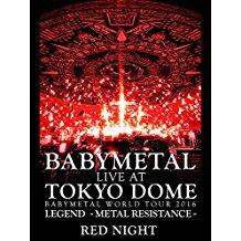 BABYMETAL: LIVE AT TOKYO DOME 〜 BABYMETAL WORLD TOUR 2016 LEGEND - METAL RESISTANCE - RED NIGHT のサムネイル画像