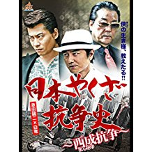日本やくざ抗争史 西成抗争 のサムネイル画像