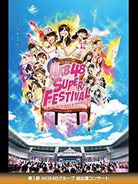 AKB48 SUPER FESTIVAL 〜日産スタジアム、小(ち)っちぇっ!小(ち)っちゃくないし!!〜 第1部 AKB48グループ 総出演コンサート のサムネイル画像