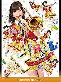 HKT48 全国ツアー 〜全国統一終わっとらんけん〜 FINAL IN 横浜アリーナ 2015.6.27 横浜アリーナ のサムネイル画像