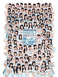 AKB48グループ 研究生コンサート〜推しメン早い者勝ち〜 のサムネイル画像