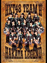 HKT48 TEAMH 「博多レジェンド」公演 のサムネイル画像
