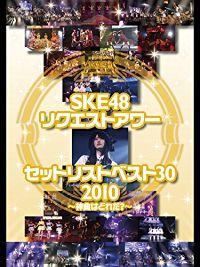 SKE48 リクエストアワーセットリストベスト30 2010 〜神曲はどれだ?〜 のサムネイル画像