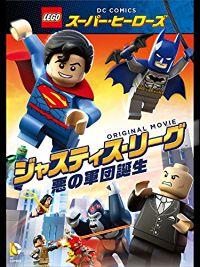 LEGO スーパー・ヒーローズ:ジャスティスリーグ<悪の軍団誕生> のサムネイル画像