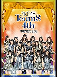 SKE48 TEAM S 4TH 「RESET」公演 のサムネイル画像