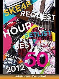 SKE48 リクエストアワーセットリストベスト50 2012 〜神曲かもしれない〜 [SECOND DAY] のサムネイル画像