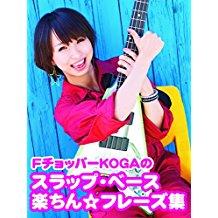 FチョッパーKOGAのスラップ・ベース楽ちん☆フレーズ集 のサムネイル画像
