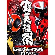 超英雄祭 KAMEN RIDER×SUPER SENTAI LIVE&SHOW 2016 のサムネイル画像