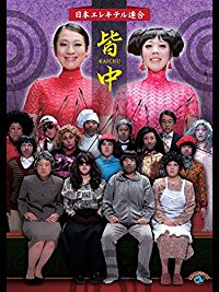 日本エレキテル連合 『皆中』 のサムネイル画像