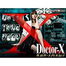 ドクターX ~外科医・大門未知子~ のサムネイル画像